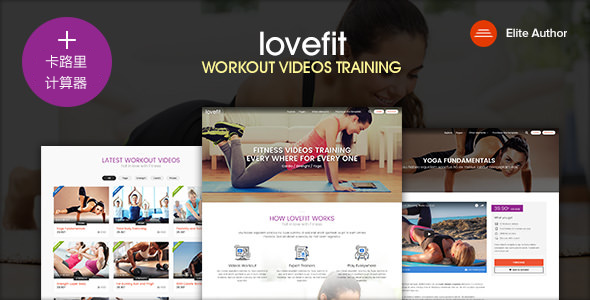 Bootstrap健身训练视频教程HTML模板