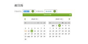 js实现双日历插件代码