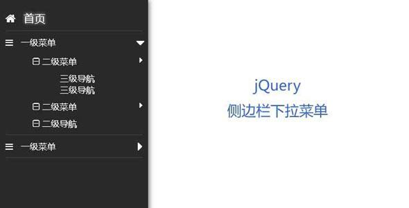 jQuery左侧菜单导航下拉代码