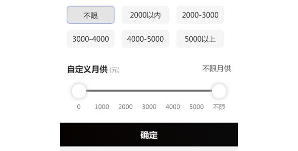 jQuery月供首付滑块选择价格范围代码