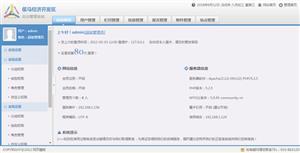 简单CMS网站后台模板HTML