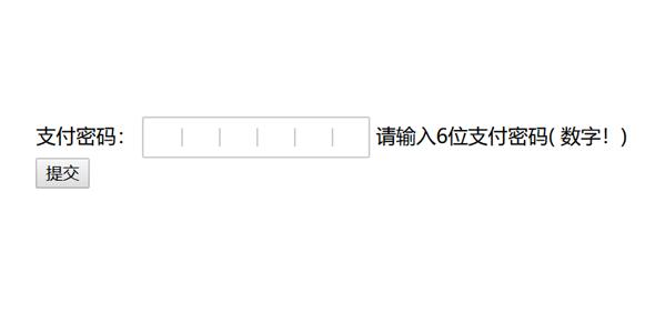 jQuery支付宝数字密码框代码源码下载