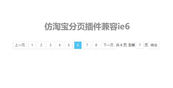 jQuery仿淘宝分页插件