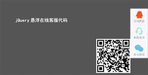 jQuery悬浮在线客服代码