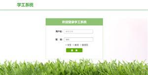 学工系统HTML登录页面