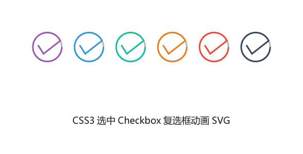 CSS3选中Checkbox复选框动画SVG