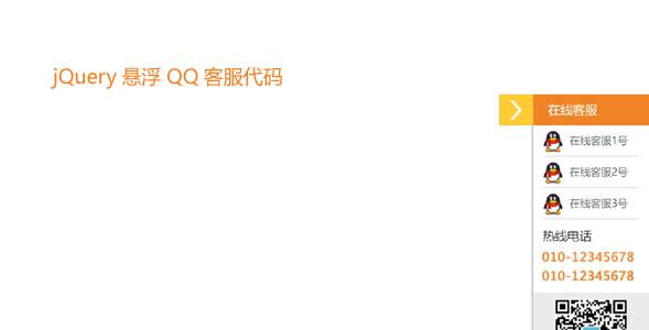 jQuery悬浮QQ客服代码
