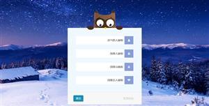 jQuery完整登录注册表单下雪背景