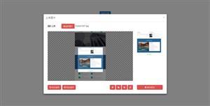 jQuery+Bootstrap图片上传插件裁剪