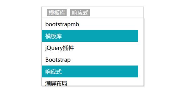 jQuery下拉框多选插件可删除