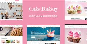 Bootstrap咖啡甜品店HTML5模板