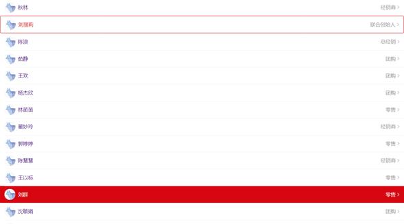 jQuery文字搜索列表插件源码下载
