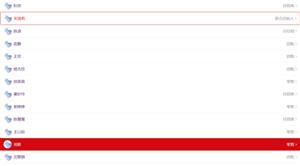 jQuery文字搜索列表插件
