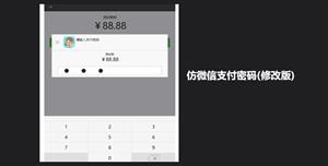jQuery微信支付页面效果