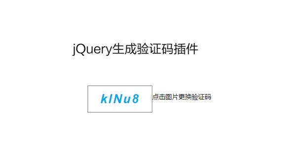 jQuery生成验证码插件
