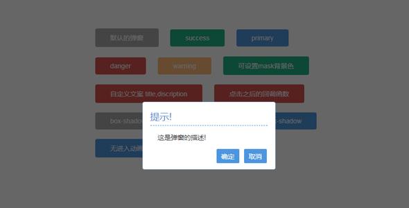 jQuery弹出对话框插件