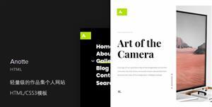 水平摄影个人网站HTML5模板