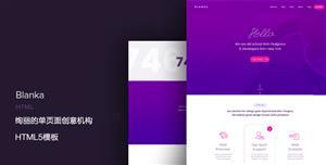 绚丽的创意机构单页HTML5/CSS3模板