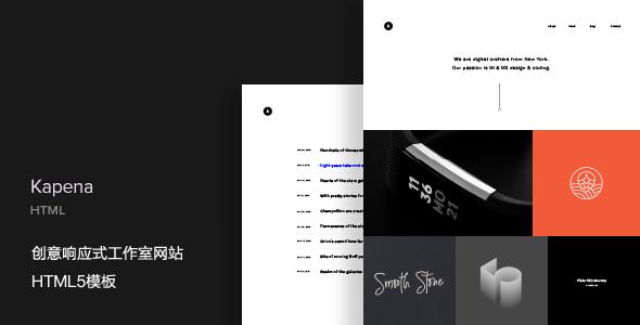 创意工作室网站HTML5模板