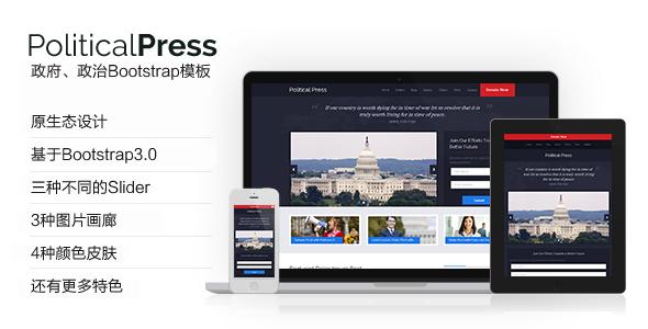 响应式政府政治网站Bootstrap模板