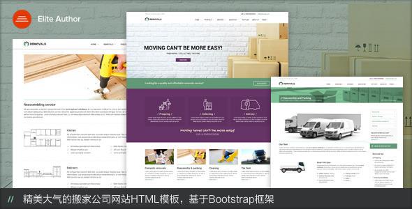 搬家公司Bootstrap响应模板