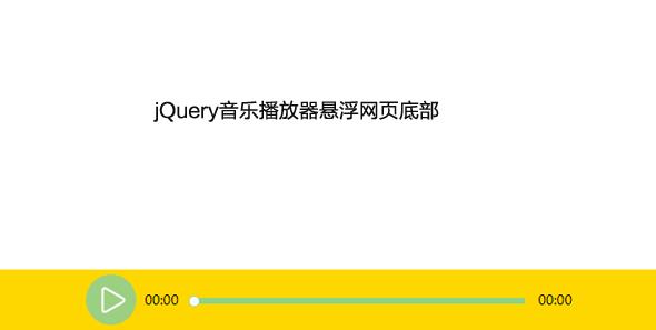 jQuery音乐播放器悬浮网页底部