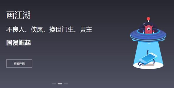 jQuery简约图文视差轮播插件