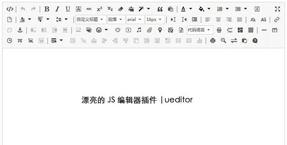 漂亮的JS编辑器插件