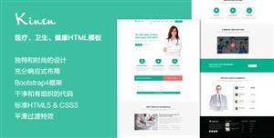 Bootstrap医疗卫生健康HTML模板