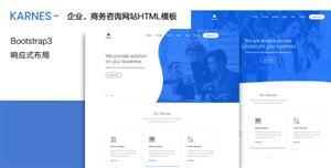 Bootstrap企业商务公司网站模板