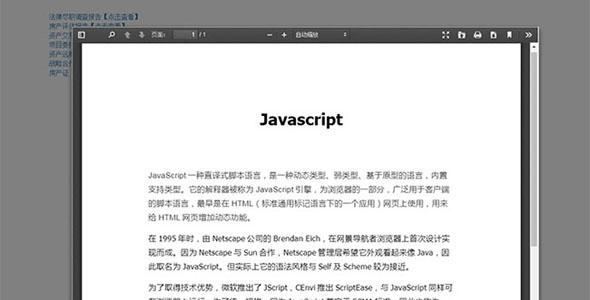 jQuery网页PDF预览插件