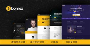 虛擬幣比特幣業務HTML模板