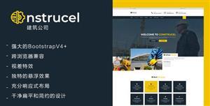 简约Bootstrap建筑公司网站模板