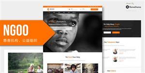 慈善公益网站Bootstrap模板