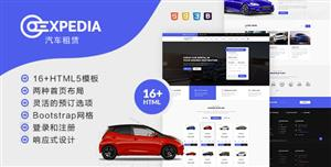 Bootstrap汽车租赁平台模板