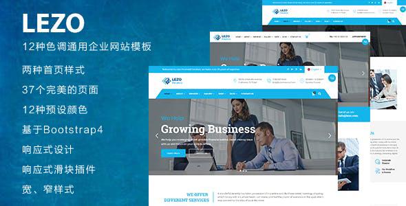 大气蓝色金融企业网站Bootstrap模板响应