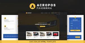 Bootstrap汽车经销商HTML模板