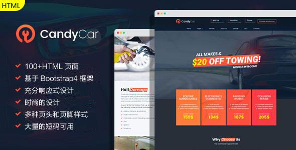 响应式汽车修理美容服务HTML模板