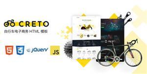 响应式自行车电商购物网站HTML模板