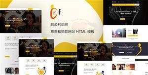响应设计慈善机构网站HTML模板