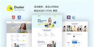 响应式合计清洁服务公司网站HTML5模板