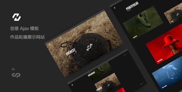 创意和优雅的Ajax作品集网页模板