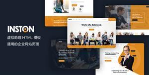 HTML5虚拟助理服务公司网站模板