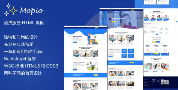 蓝色大气HTML5家政清洁公司网站模板