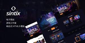 炫酷HTML5电子竞技游戏工作室模板