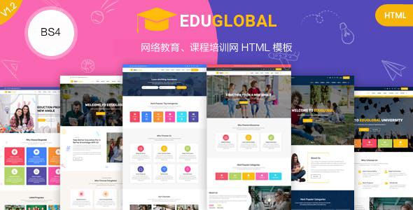 大气HTML5网络教育课程培训模板