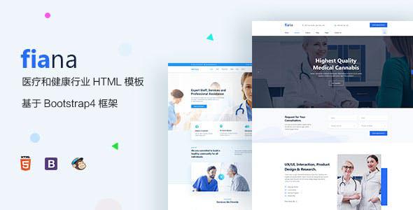 响应式HTML5药店医院网站静态模板
