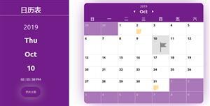 js全屏日历插件带事件记录