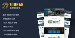 灵活的旅游网站HTML模板前端框架