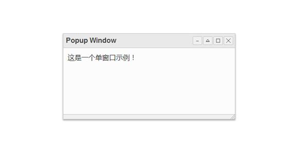 jquery弹出窗口插件popupWindow.js